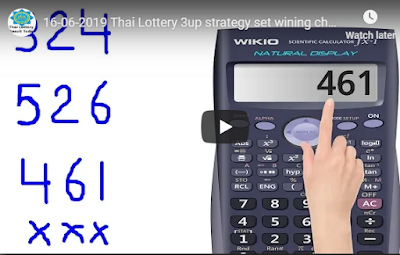 Thai Lottery 3up strategy set wining chance special game 16 June 2019