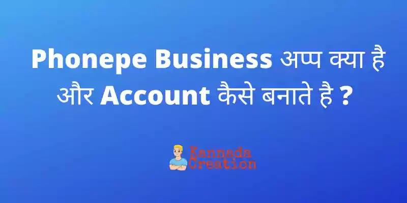 Phonepe Business अप्प क्या है