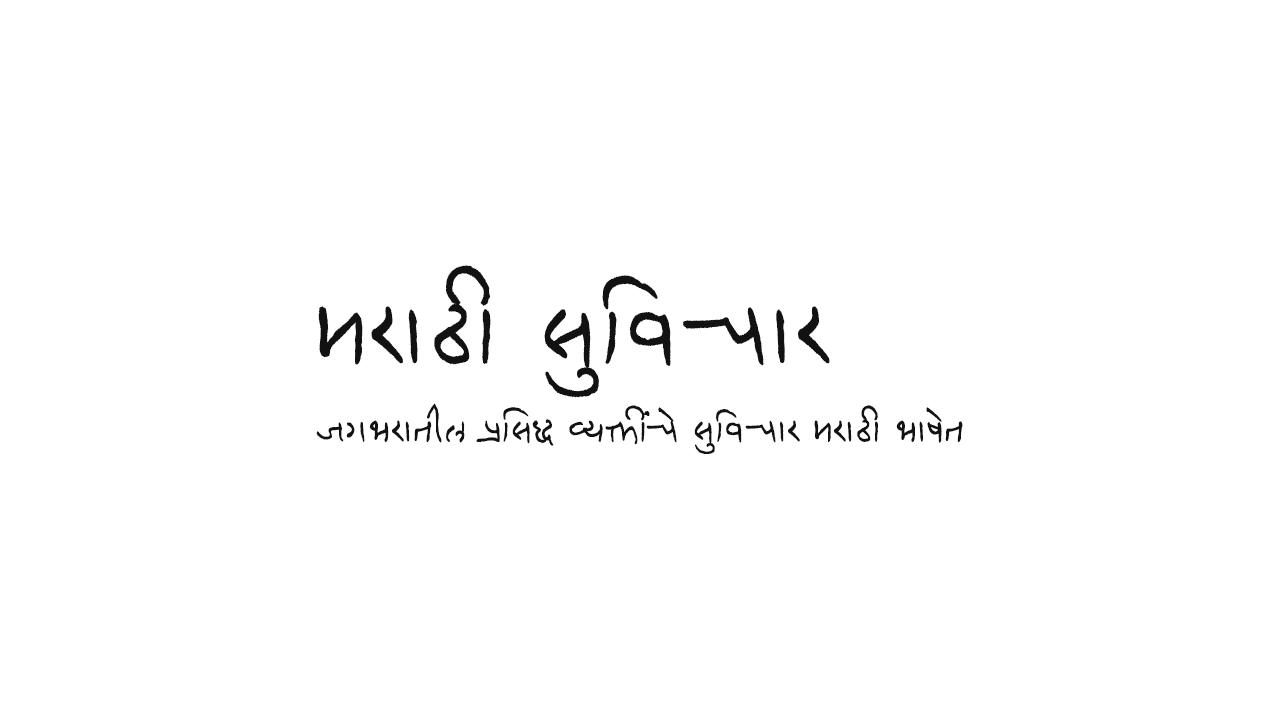 १०० उत्कृष्ट मराठी सुविचार | Top 100 Marathi Suvichar