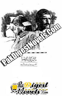 Hamain Bhi Jeene Do Afsana By Atia Hidayat Ullah
