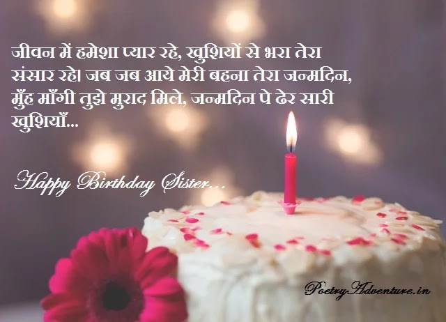 Happy Birthday wishes in Hindi, Hindi Birthday Quotes for Sister, Birthday Suvichar, जन्मदिवस की बधाई सन्देश