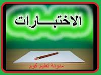 نماذج اختبارات الفصل الاول/الجيل الثاني/سنة ثانية ابتدائي/مادة اللغة عربية.