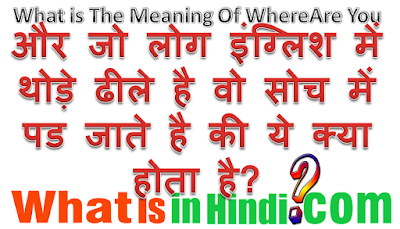 what is the meaning of where are you in Hindi