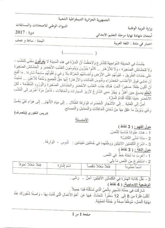 موضوع اللغة العربية لشهادة التعليم الابتدائي 2017