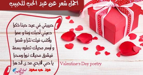 اجمل كلام عيد الحب للحبيب 2020 شعر عبارات رسائل تهنئة كل عام