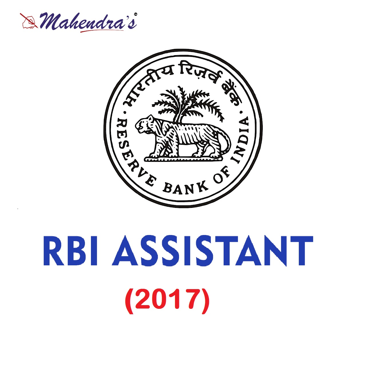 rbi assistant 2017 result expected date