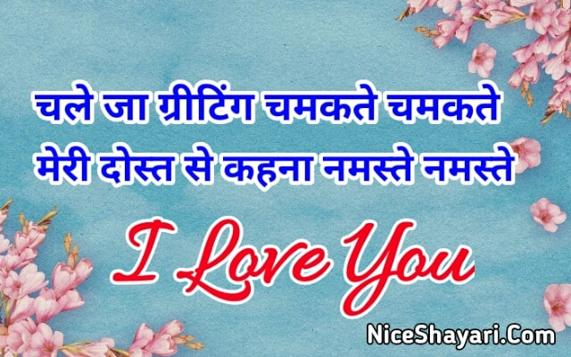 Love Greeting Card Shayari In Hindi Fire Valentine All About Love