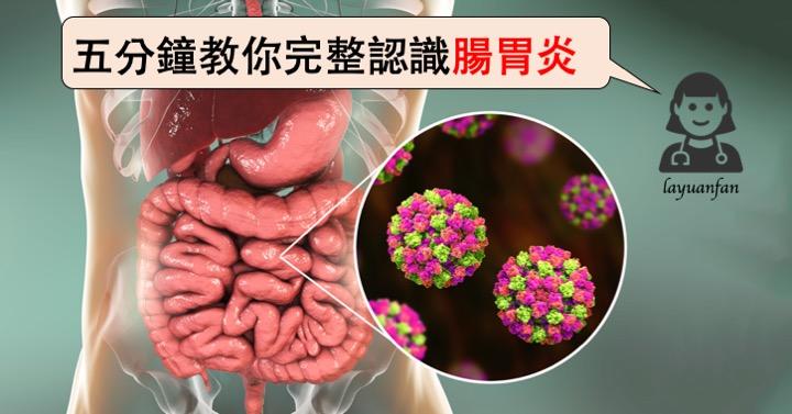 樊樂遠(耳鼻喉專科醫師): 腸胃型感冒是什麼?該吃些什麼?