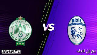 مشاهدة مباراة سريع وادي زم والرجاء بث مباشر اليوم بتاريخ 03-06-2021 في الدوري المغربي