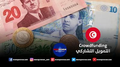 عاجل : المصادقة على قانون التمويل التشاركي في تونس - crowdfunding