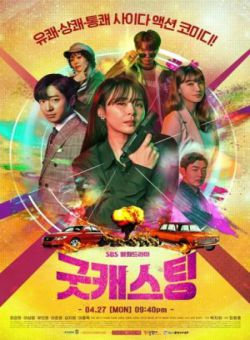 Giả Danh - Good Casting (2020)