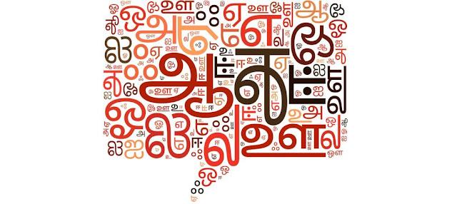 tamil word cloud