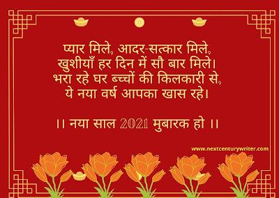 Happy New Year 2021 Shubhkamnaye