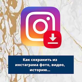 Как сохранить из инстаграма фото, видео, историю...