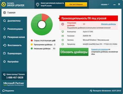 Auslogics Driver Updater 1.11 Multilingual Full Version