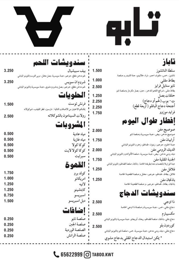 منيو مطعم تابو الكويت
