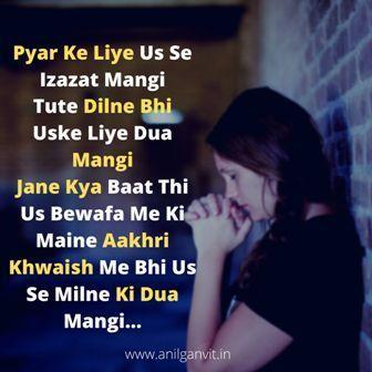 dua shayari in hindi for girlfriend1