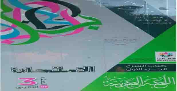 تحميل كتاب الامتحان لغة عربية pdf للصف الثالث الثانوي 2021 (كتاب الشرح)