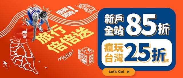 Klook鼠來寶賀新年!線上旅展優惠紅包天天瘋搶~~日本、台灣、歐洲、美國、韓國 東南亞、泰國、港澳商品優惠碼~07/19更新