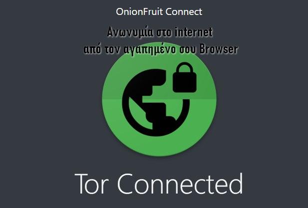 OnionFruit Connect - Περιηγηθείτε ανώνυμα και κρυπτογραφημένα στο διαδίκτυο