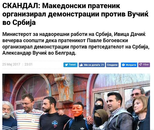 Soros activist and MP Pavle Bogoevski organized Belgrade protests