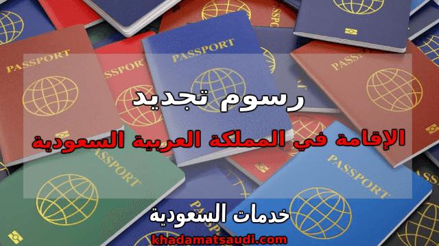 تجديد الإقامة في المملكة العربية السعودية
