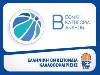 Δύο ώρες νωρίτερα το Φαίακας Κέρκυρας-Εσπερος Λαμίας για την Β΄ Εθνική Ανδρών