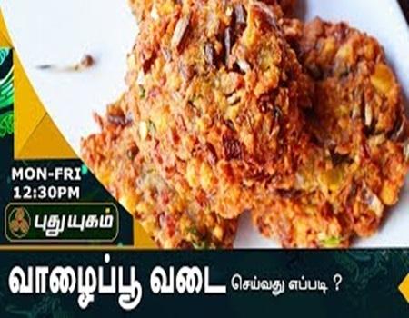 Azhaikalam Samaikalam 27-07-2017 Puthuyugam Tv
