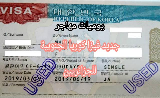 تأشيرة كوريا الجنوبية من الجزائر