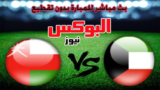 موعد مباراة الكويت وعمان بث مباشر بتاريخ 30-11-2019 كأس الخليج العربي 24