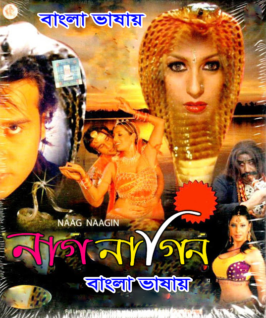 Nag Nagin Bangla Dubbed Full Movie HDRip 720p