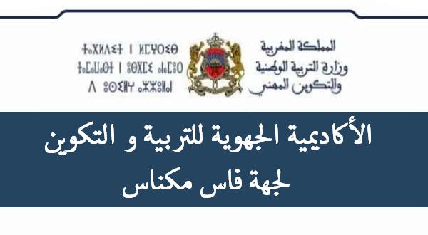 جهة فاس مكناس اعلان خاص بعملية التسجيل للناجحين في مباراة توظيف أطر الاكاديمية 2020