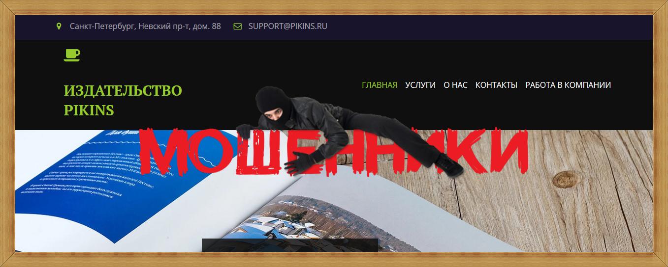 Издательство PIKINS pikins.ru – отзывы, лохотрон! Мошенники