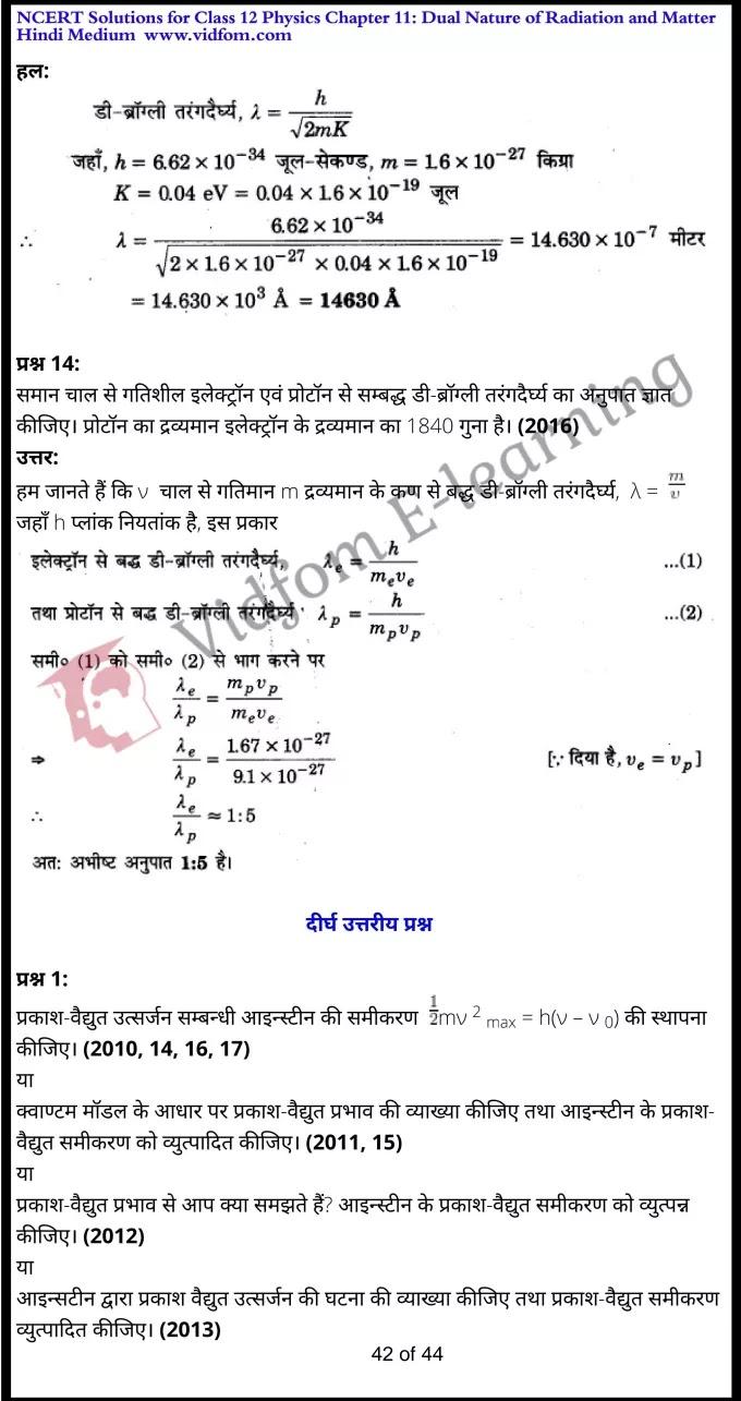 class 12 physics chapter 11 light hindi medium 42