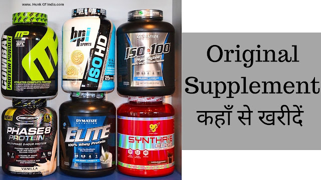 Original Supplement Kahan Se Kharidein