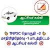 🎯 *TNPSC GROUP 2 PRELIMS* 🎯  🎠 *ஆட்சியர் கல்வி* 🎠