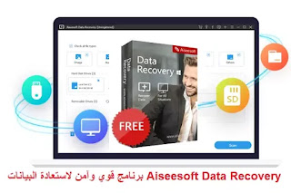 Aiseesoft Data Recovery 1-2-20 برنامج قوي وآمن لاستعادة البيانات
