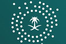 العمل والتوظيف وتنمية الموارد البشرية في المملكة العربية السعودية