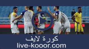 مشاهدة مباراة النصر وسباهان اصفهان بث مباشر