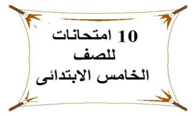 10 امتحانات لغة انجليزية للصف الخامس الابتدائى الترم الاول من موقع درس انجليزي