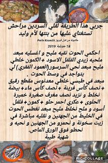 Halawiat om walid makteba 2020 76