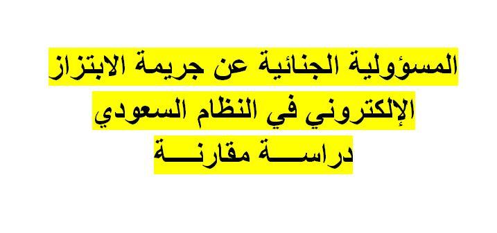 المسؤولية الجنائية عن جريمة الابتزاز الإلكتروني في النظام السعودي دراســــة مقارنــــة