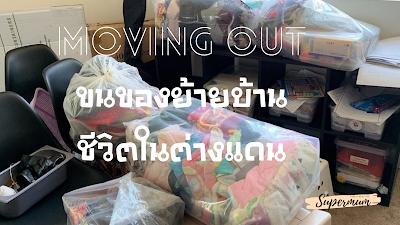 Moving out ขนของย้ายบ้าน ชีวิตในต่างแดน
