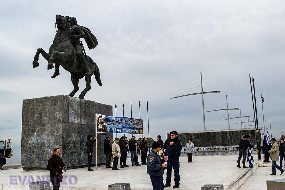 Για την Μακεδονία μας