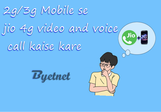 mobile-jio-se-video-call-kaise-kare