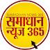 सपा लोहिया वाहिनी के प्रदेश अध्यक्ष 1 मार्च को आयेंगे