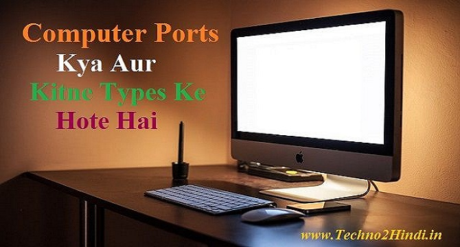 types of computer ports in hindi