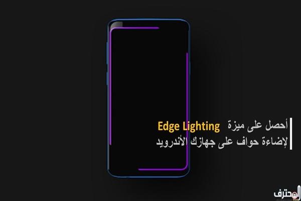 إحصل على ميزة Edge Lighting على جهازك الأندرويد بطريقة سهلة و مجانية