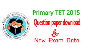 Download Primary TET 2015 Question Paper & Answer sheet | New Date for TET Exam 1