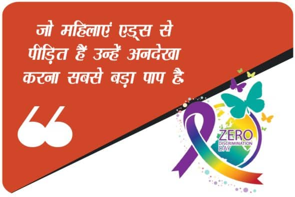 Zero Discrimination Day Thoughts In Hindi